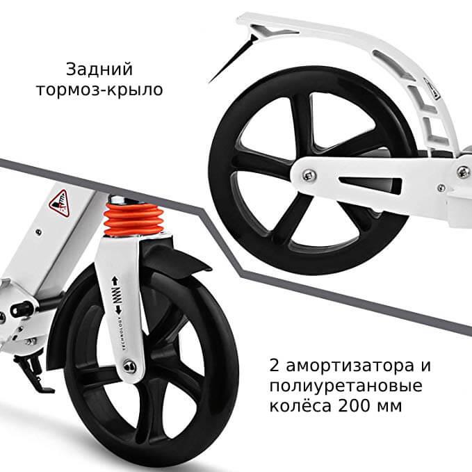 Взрослый самокат с амортизаторами, колёса 200 мм Urban Scooter SR 2-016 Белый - 4