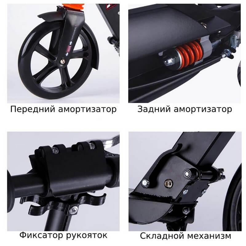 Городской взрослый самокат Urban Scooter, ручной тормоз, 2 амортизатора, колёса 200 мм - Особенности