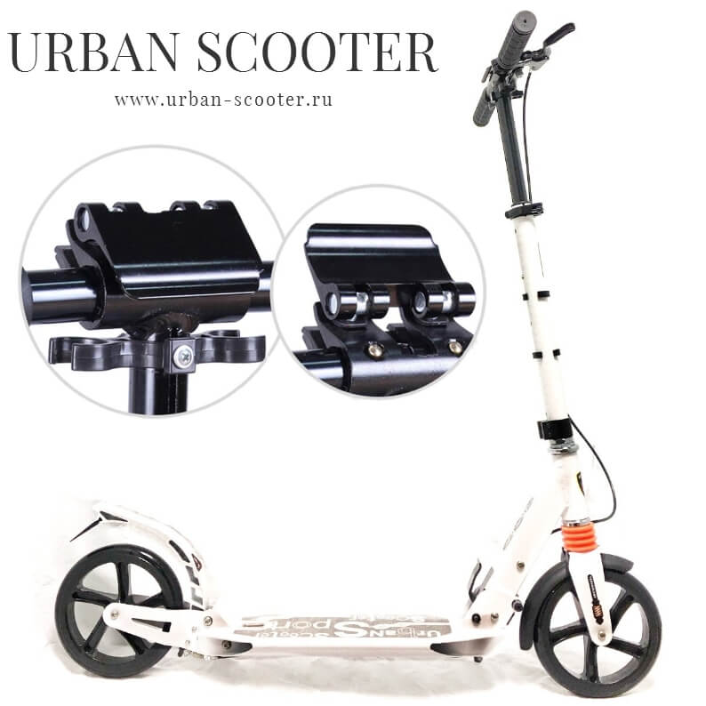 Городской самокат Urban Scooter SR2-018, ручной тормоз, 2 амортизатора, большие колёса 200 мм Белый - 1