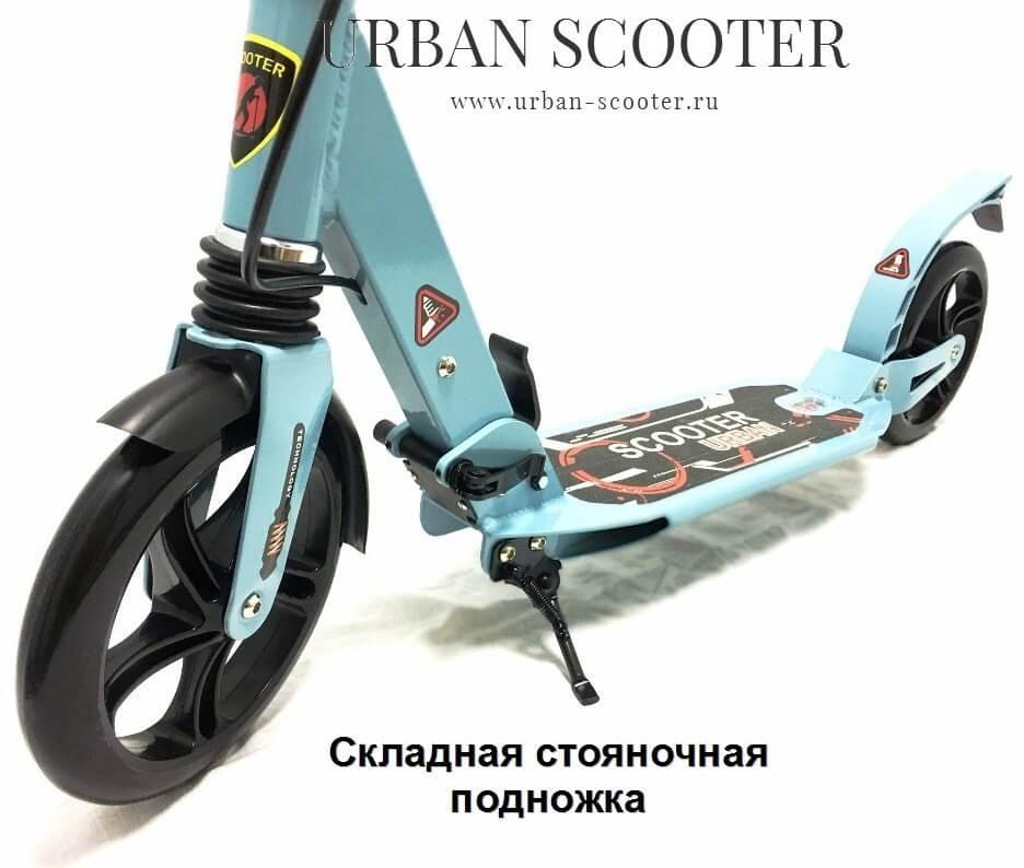 Городской самокат Urban Scooter SR2-018, ручной тормоз, 2 амортизатора, большие колёса 200 мм Голубой - 6