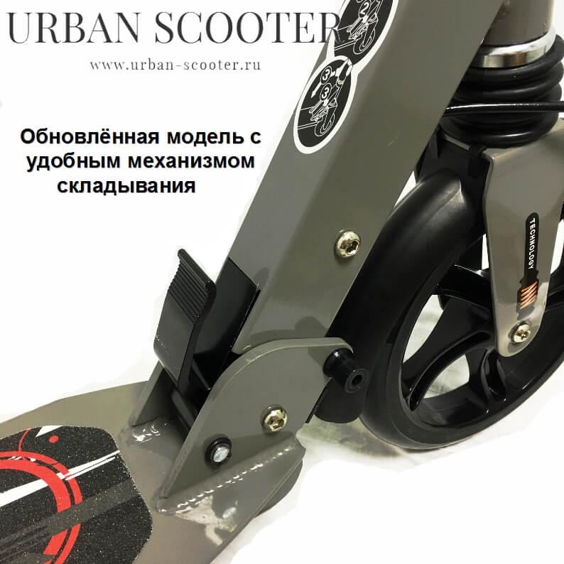 Городской самокат Urban Scooter SR2-018, ручной тормоз, 2 амортизатора, большие колёса 200 мм - новый механизм складывания
