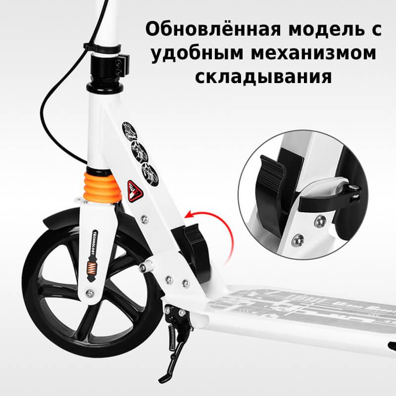 Городской самокат Urban Scooter Sport - обновлённая модель с удобным складным механизмом
